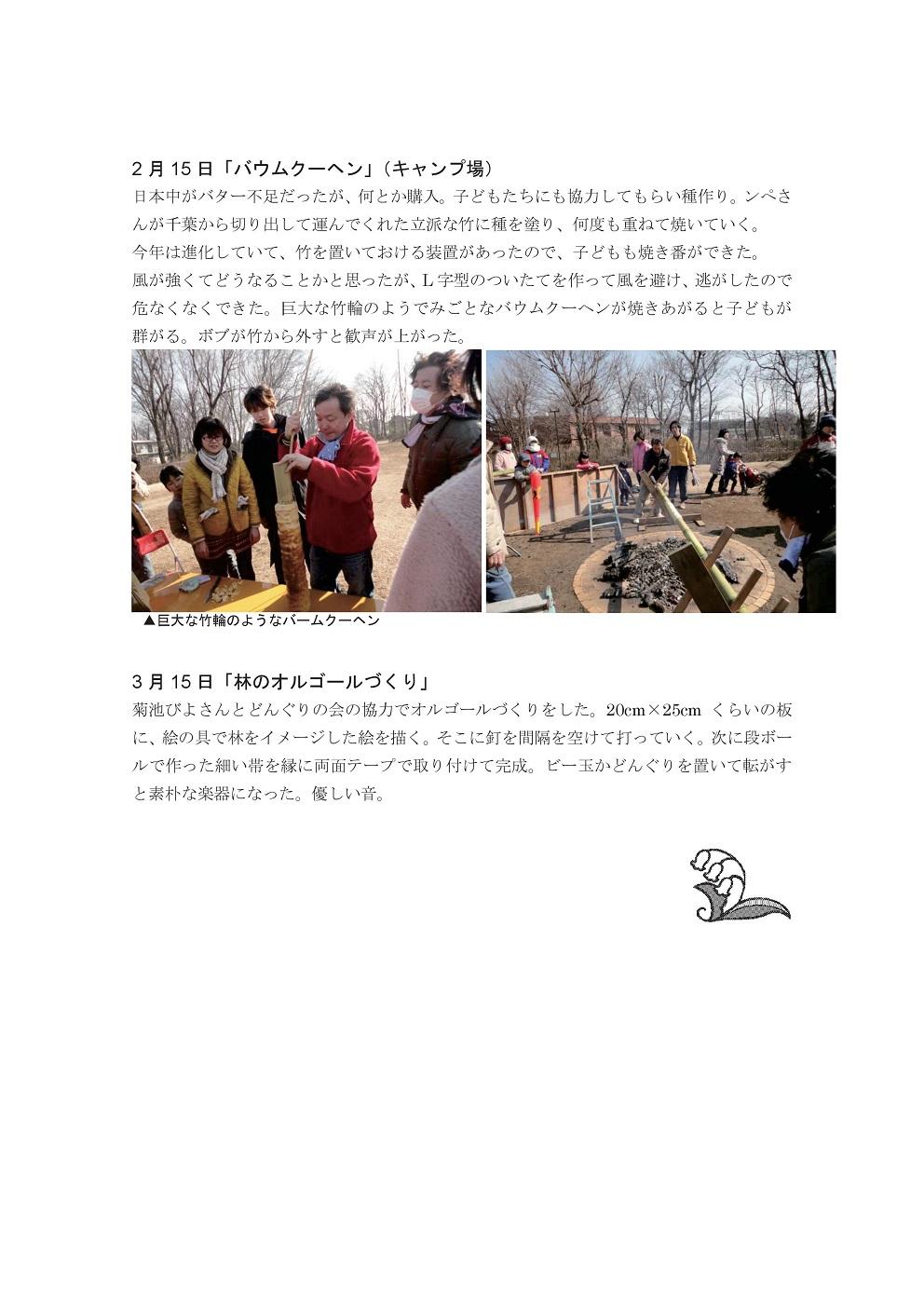 2014年度 活動報告書 こだいら自由遊びの会2-005.jpg