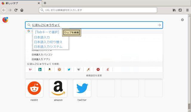 firefoxでの日本語入力