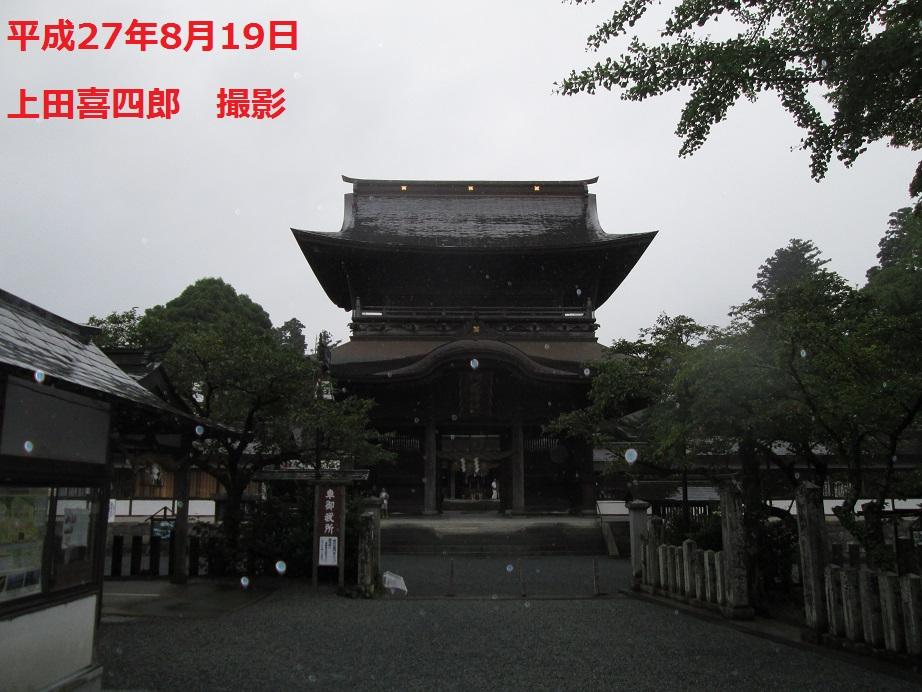 阿蘇神社 倒壊2