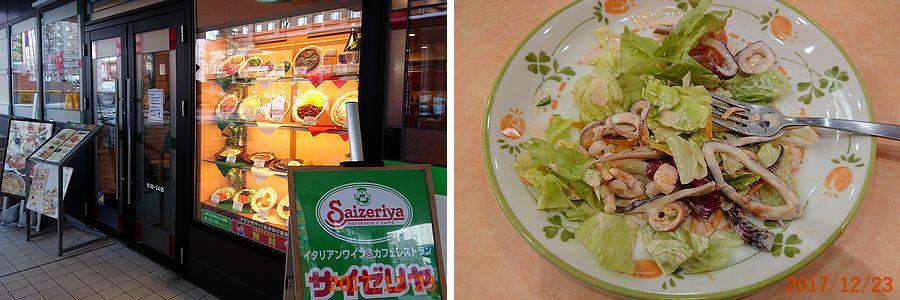 12/23シーフードサラダ.jpg