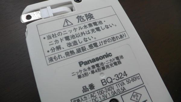充電器の注意書き