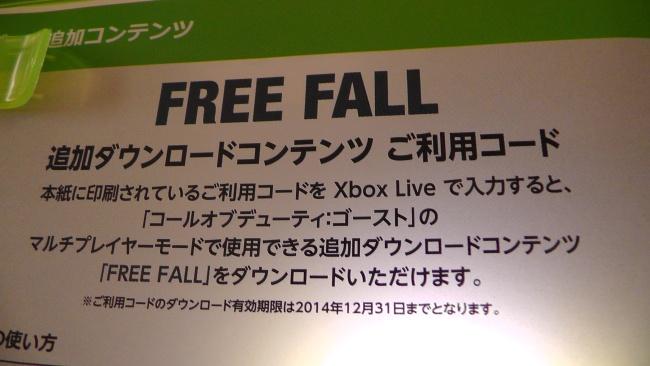 初回生産特典としてマルチプレイヤーマップ*FREE FALL