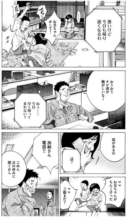 コウノドリ虐待電話1.jpg