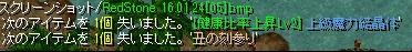 170201丑の刻3.jpg