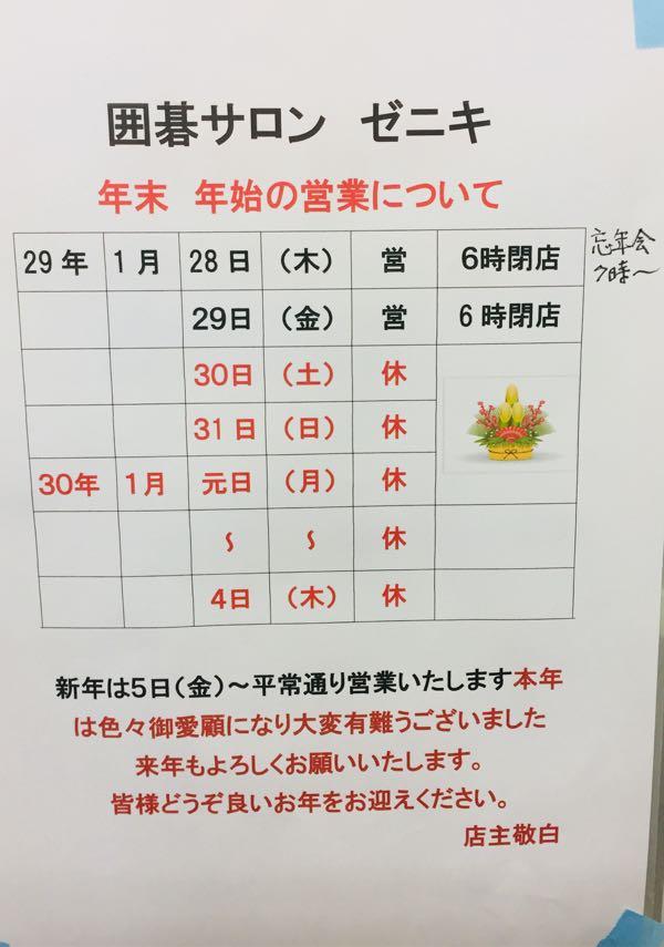rblog-20171212160833-00.jpg