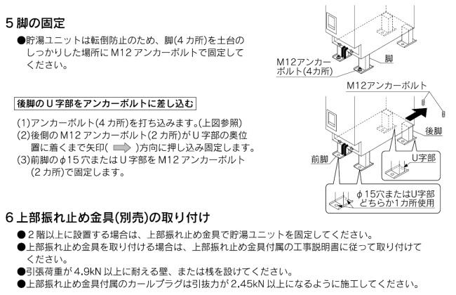 エコキュートの工事説明書からの抜粋