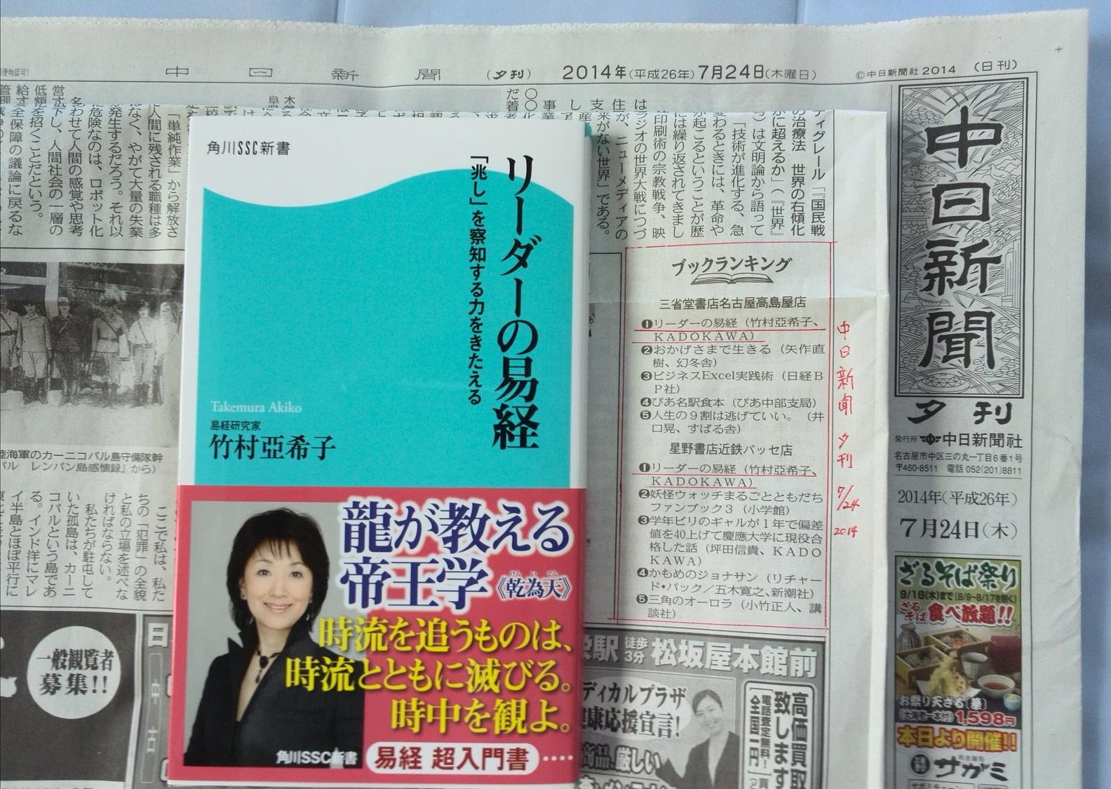 三省堂名古屋高島屋店1位、本も 中日夕刊7.24.jpg