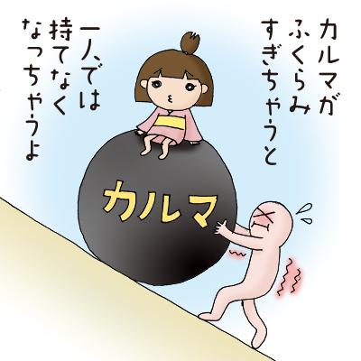 めぐちゃん_かるまだるま.jpg