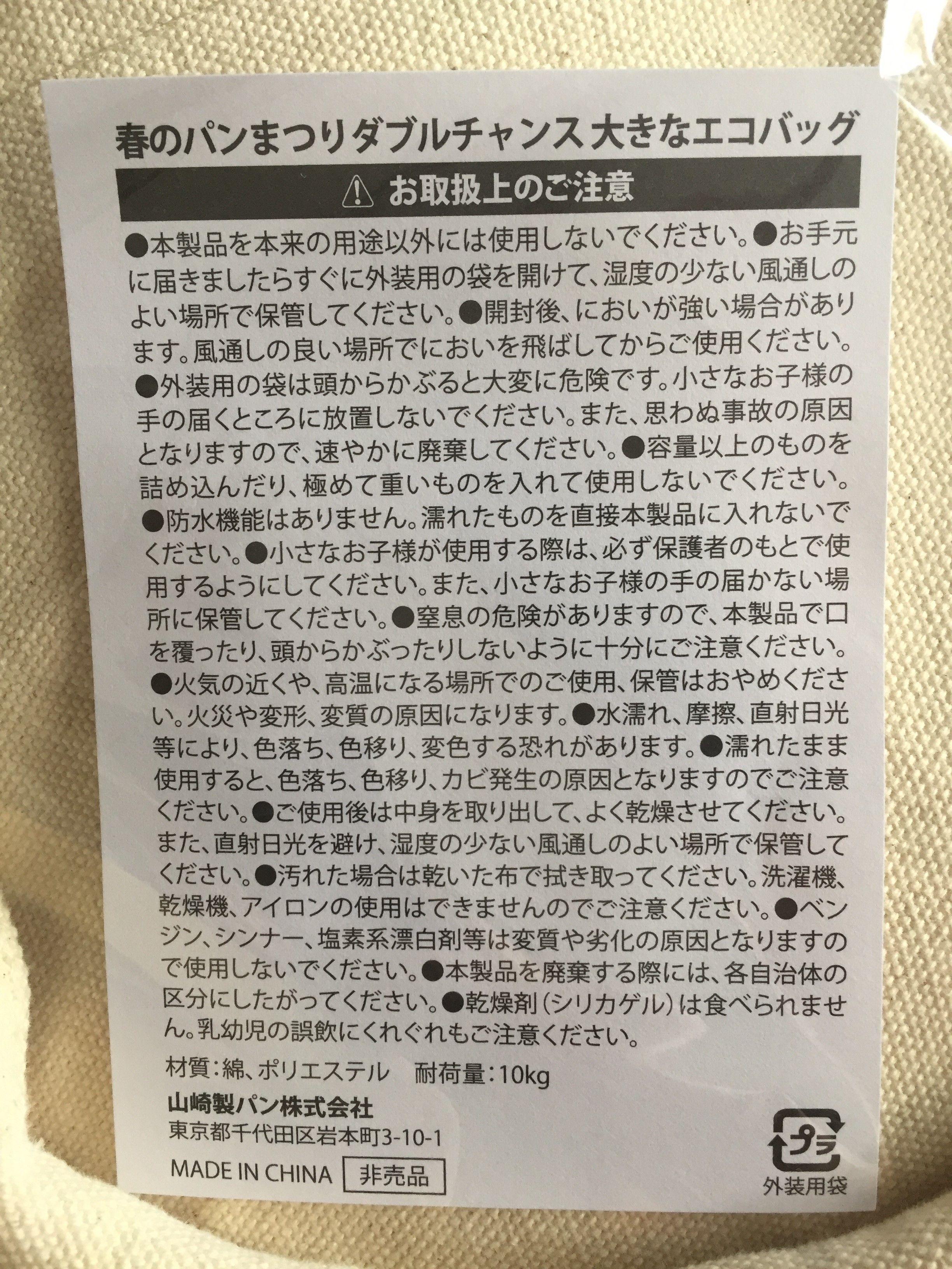 ヤマザキ 春の パン まつり ダブル チャンス 当選