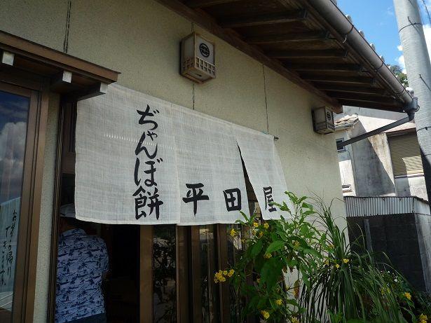 鹿児島 「平田屋」 ぢゃんぼ餅
