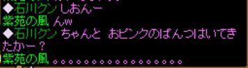 RedStone 12.04.05[00].bmp石川暴走1.jpg