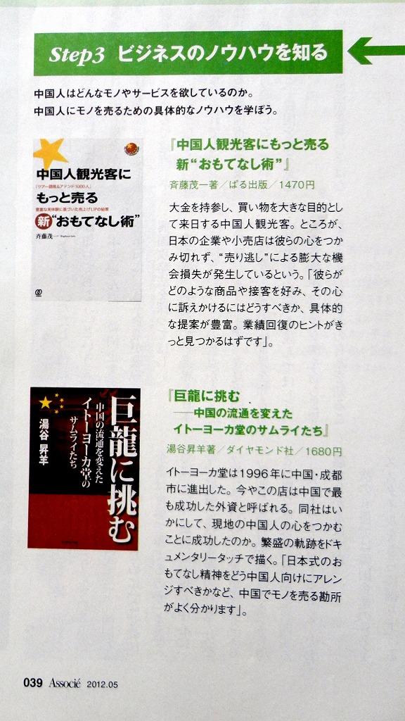 日経Associe2012年5月号表紙記事