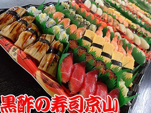 渋谷区 松濤 宅配寿司