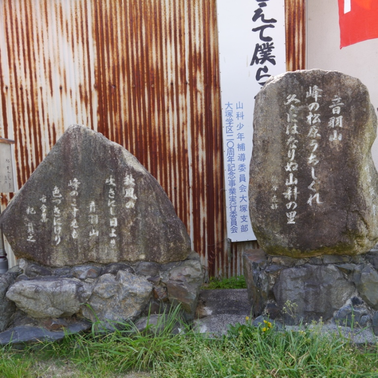P1070016(歌碑).jpg