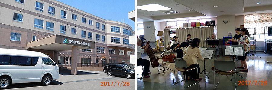 8/28高齢者施設で演奏.jpg