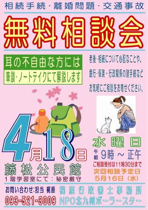 藤松公民館:カラーA3:NPO:120418.JPG