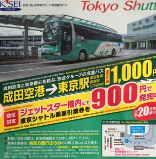 成田高速バス