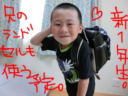 あんふぁんランドセル (39).jpg