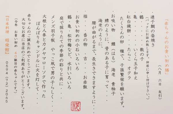 お献立 お食い初め膳 40.jpg