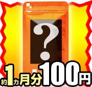何か100円