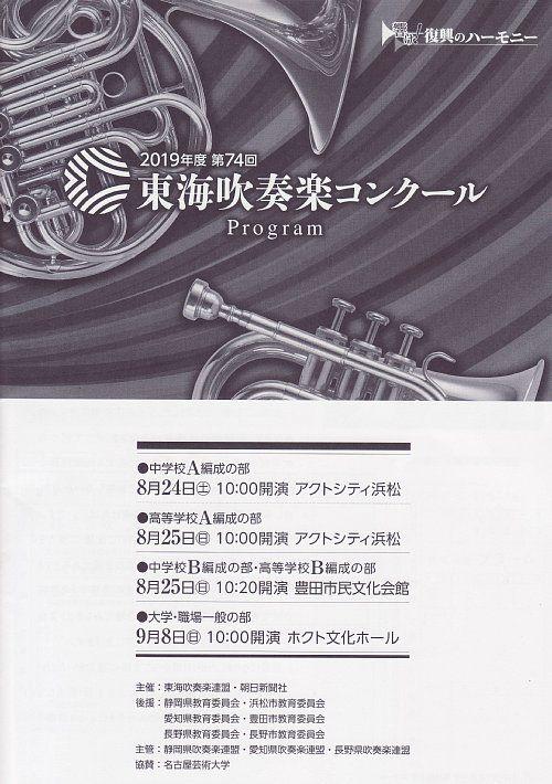 県 連盟 愛知 吹奏楽