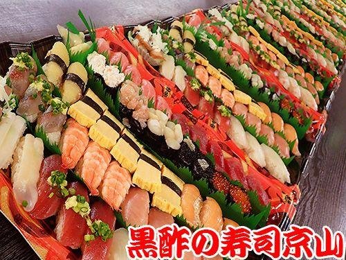 渋谷区  宅配寿司出前