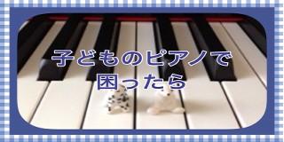 子どものピアノで困ったら.jpg