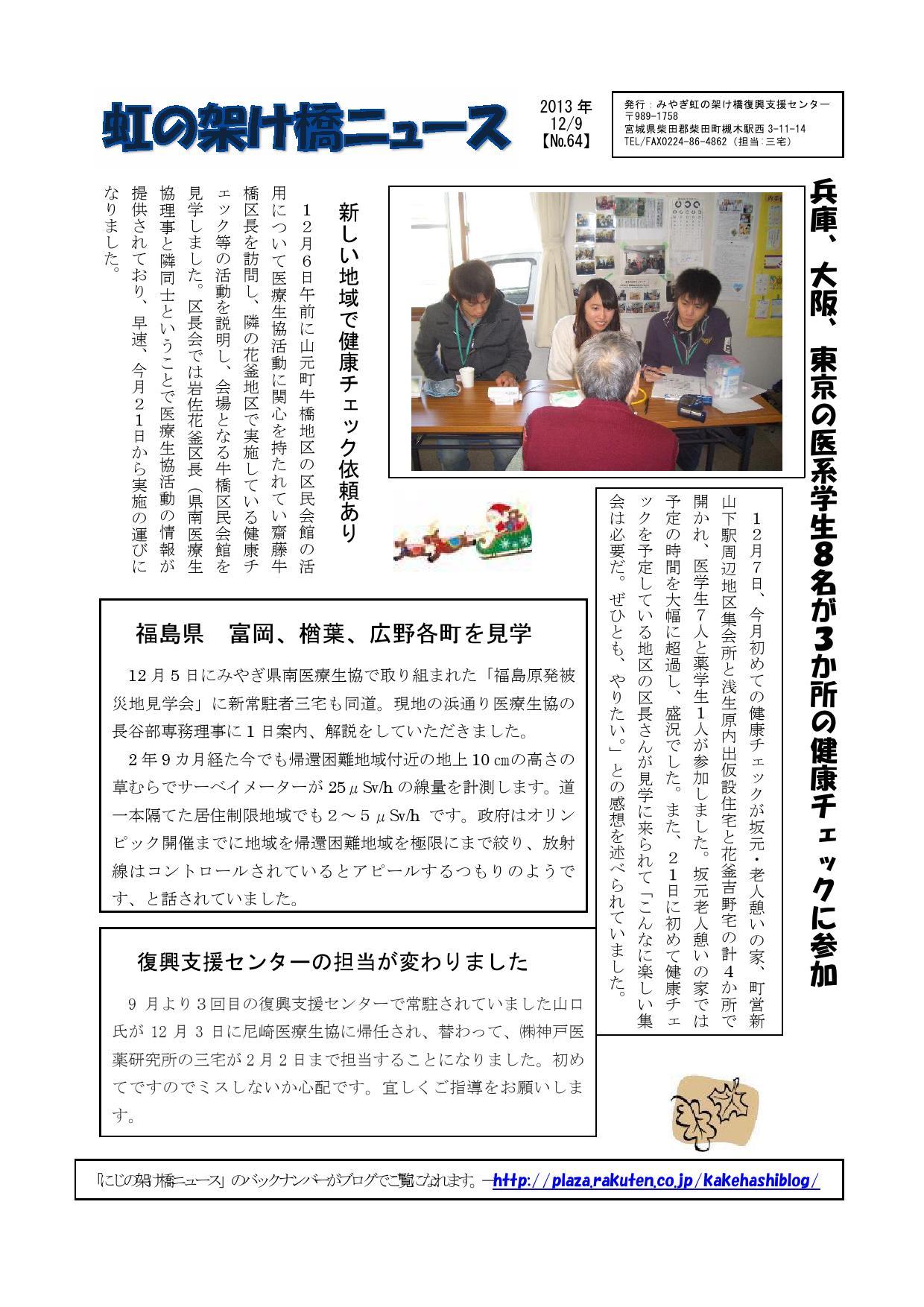虹の架け橋ニュース640001.jpg