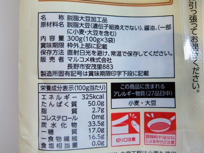 コストコ マルコメ 大豆のお肉ミンチ ダイズラボ 円