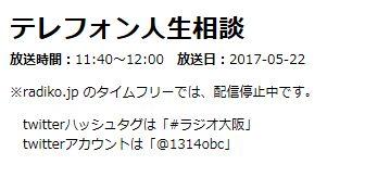 テレフォン人生相談(ラジオ大阪の番組案内)