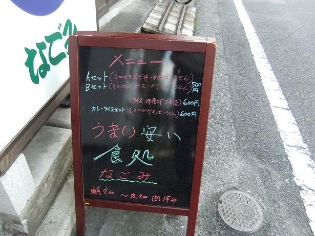 西新井5丁目・なごみのPOP2