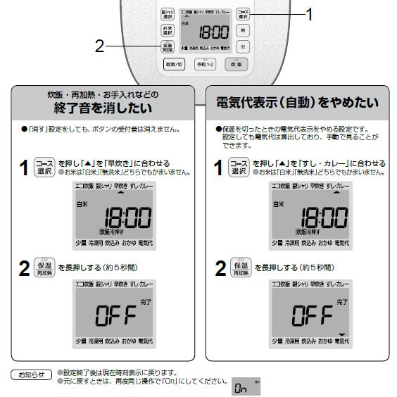 終了音や電気代表示をOFFにする方法