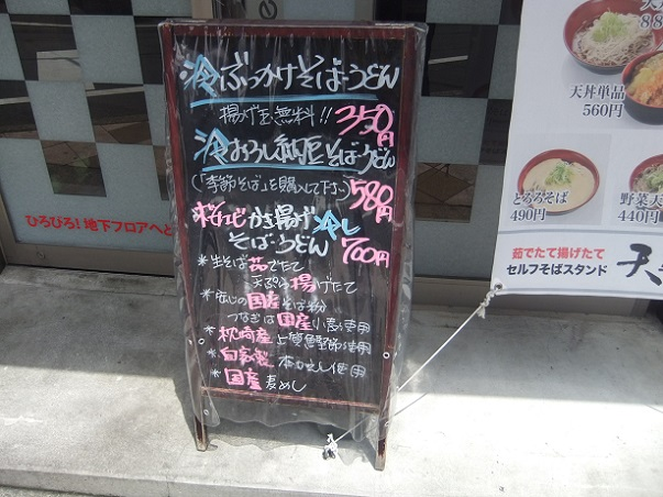 天茶家@伊東のPOP