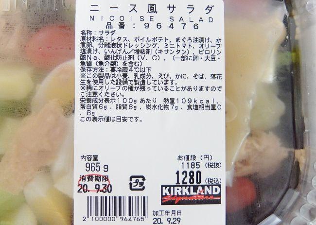 コストコ ニース風サラダ 円 デリ レポ ブログ
