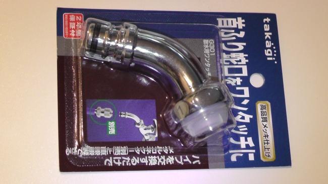 タカギ G301 散水用ワンタッチパイプ