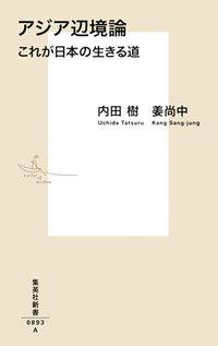 『アジア辺境論』8