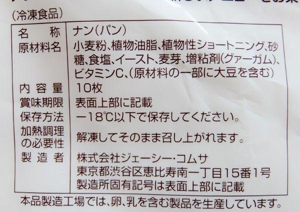 コストコ デンソーレ 手のばしナン 10枚 円 カレー 冷凍