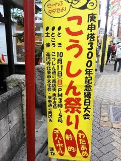 高円寺こうしん祭り.jpg