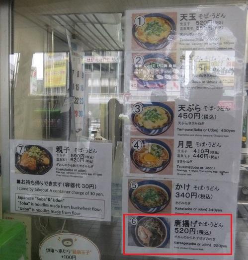 祇園@伊東駅のメニュー2