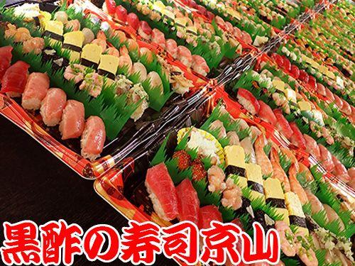 美味しい寿司の出前 台東区蔵前