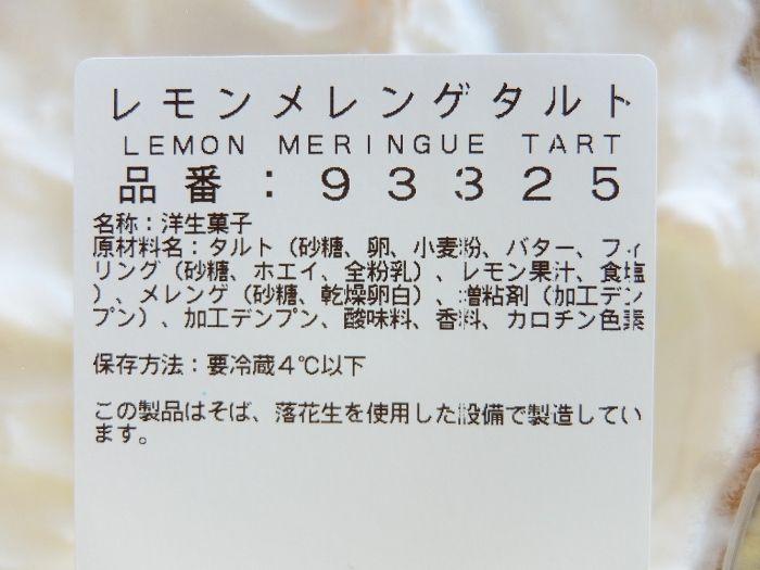 コストコ レモンメレンゲタルト 味 円 新商品 ケーキ