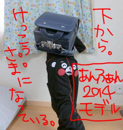 あんふぁんランドセル (38).jpg