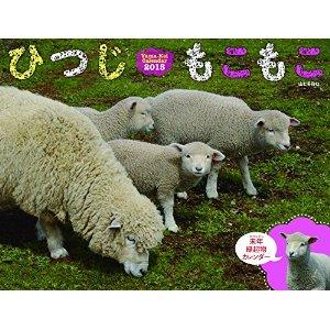 カレンダー2015 干支カレンダー ひつじもこもこ