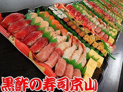 江戸川区北葛西まで新鮮美味しいお寿司をお届けします