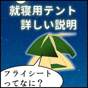 就寝用テントの説明ページヘのリンク用アイコン.jpg