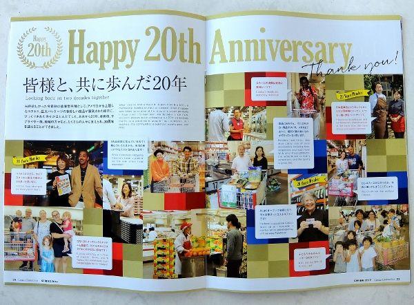 コストコ 20周年 日本上陸 コネクション マガジン