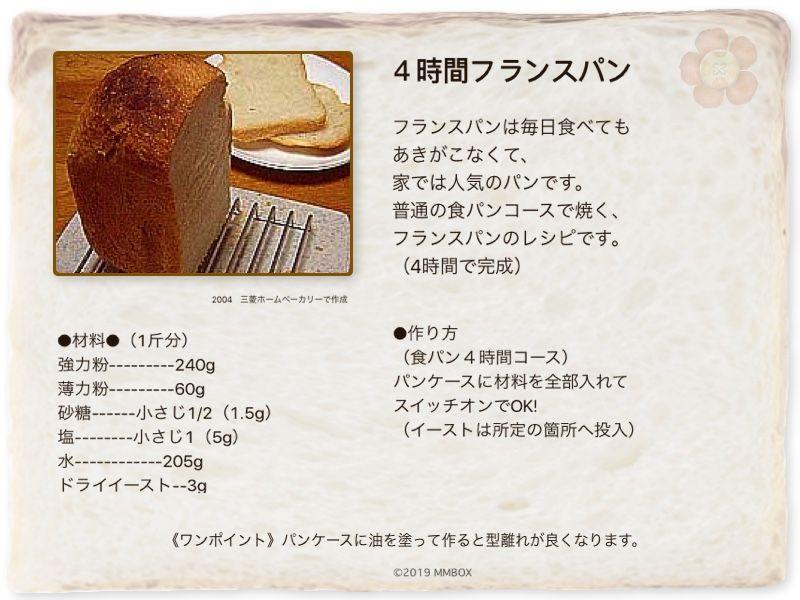 4時間でフランスパン