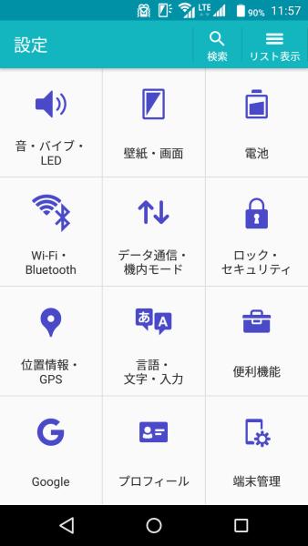 富士通 arrows M03 「設定」画面