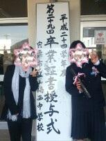 卒業、おめでとう☆.jpg