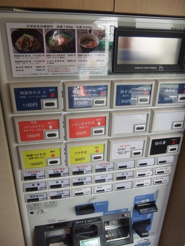 肉そば ごん@虎ノ門の券売機
